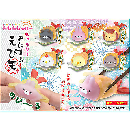 Tempura Squishy Gummy Animals P.O.P. Display